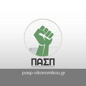 pasp-logothumb